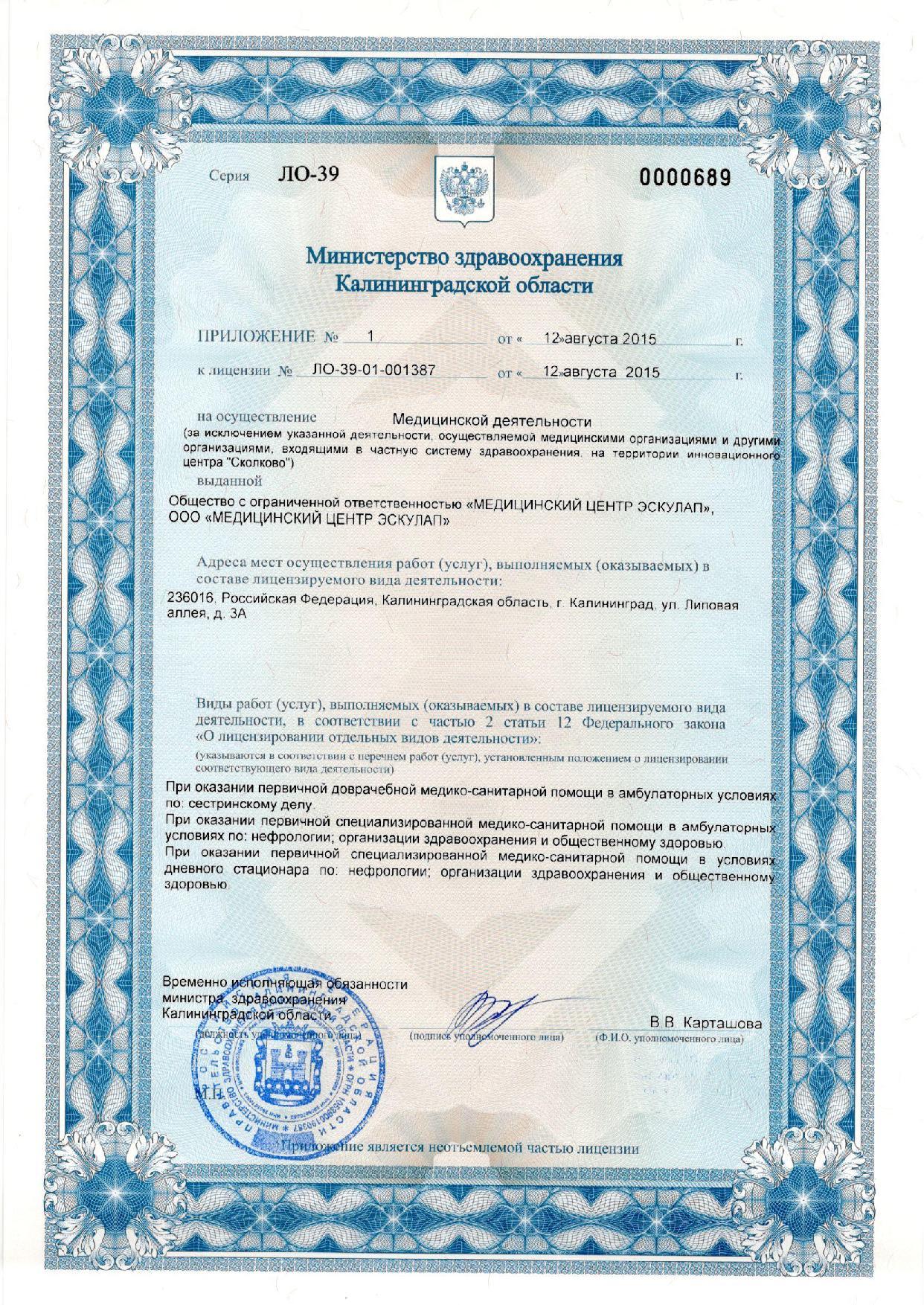 Лицензия медицинского центра Эскулап